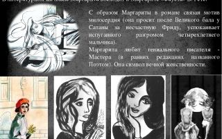 Образ города в романе булгакова «мастер и маргарита»