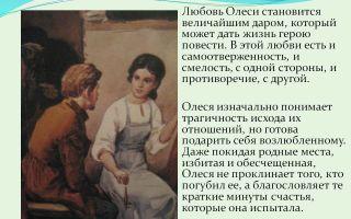 Тема любви в произведении а. и. куприна «олеся»