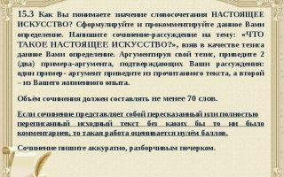 Сочинение 15.3 «что такое настоящее искусство?» по тексту паустовского