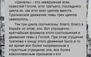 Анализ повести «шинель» (н. гоголь)
