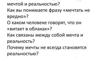 Как вы понимаете фразу: «мечтать не вредно?»