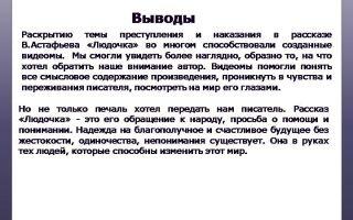 Анализ рассказа астафьева «людочка»