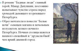 Образ макара девушкина в романе «бедные люди»