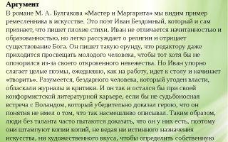 Аргументы на тему: искусство и ремесло в романе «мастер и маргарита» (м. а. булгаков)