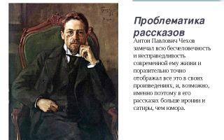Сочинение: проблематика рассказов чехова