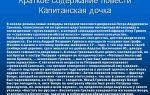 Краткое содержание «капитанской дочки» по главам (а.с. пушкин)