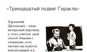 Образ учителя харлампия диогеновича в повести «тринадцатый подвиг геракла» (ф. искандер)