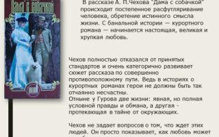 Тема любви в рассказе чехова «дама с собачкой»
