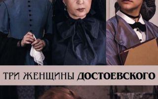 Женщины достоевского