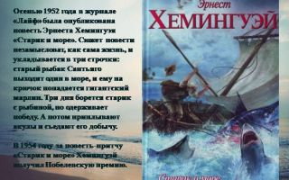 Творческий метод эрнеста хемингуэя на примере повести «старик и море»