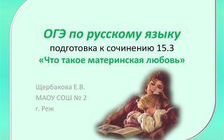 Огэ: аргументы к сочинению 15.3 «что такое материнская любовь?»