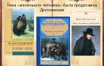 Тема маленького человека в романе «преступление и наказание» (ф. м. достоевский)