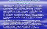 Кратчайшее содержание поэмы «русские женщины» для читательского дневника (н. некрасов)