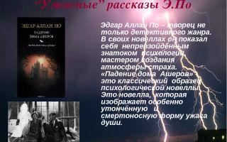 Анализ новеллы эдгара по «падение дома ашеров»
