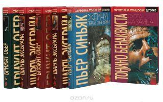 Лучшие книжные детективы современности