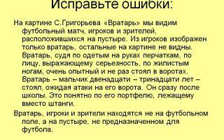 Сочинение по картине григорьева «вратарь»