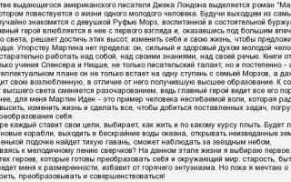 Анализ романа джека лондона «мартин иден»