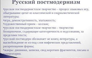 Русский постмодернизм в литературе
