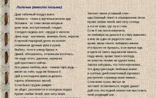 В.в. маяковский, «лиличка»: анализ