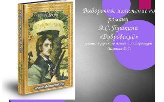 Подборка: все романы а. с. пушкина