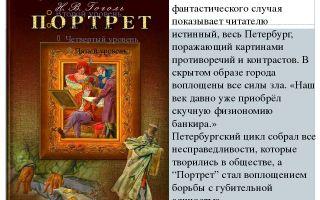 Кратчайшее содержание произведения «портрет» для читательского дневника (н.в. гоголь)