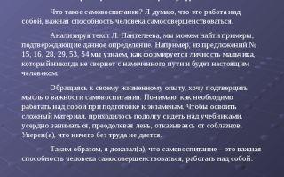 Сочинение 15.3 «что такое самовоспитание» по тексту каверина