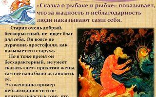 Суть сказок пушкина