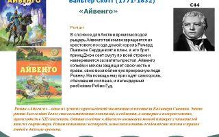Краткое содержание романа «айвенго» по главам (вальтер скотт)