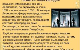 Анализ пьесы лермонтова «маскарад»