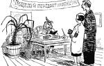 Как фельетоны ильфа и петрова воплотились в жизнь?