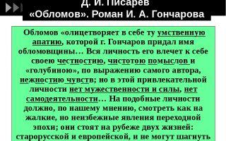 Анализ произведения «обломов» (и. гончаров)