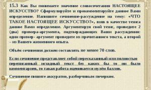 Сочинение 15.3: что такое настоящее искусство (по тексту паустовского)