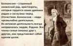 Сочинение: болконские в романе «война и мир» (образ и характеристика семьи)