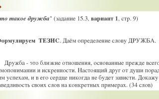 Сочинения 15.3 «что такое дружба» по текстам нагибина