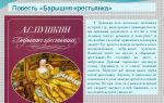 Анализ повести «барышня-крестьянка» (а. с. пушкин)