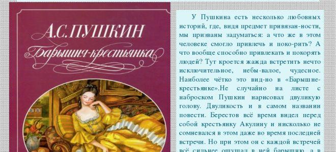 Анализ повести «гробовщик» (а. с. пушкин)