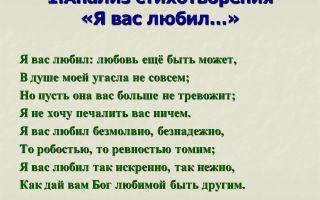 Анализ стихотворения «я вас любил» (а. с. пушкин)