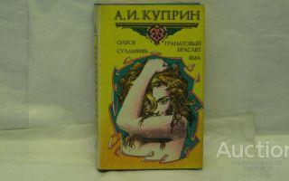 Анализ произведения «суламифь» (а.и. куприн)