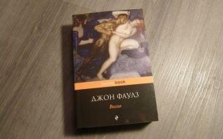 Книга-иллюзия: джон фаулз, «волхв»