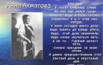 Анализ стихотворения «приговор» («и упало каменное слово», а. а. ахматова)