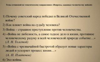 Сочинение: влияние войны на судьбу человека (по тексту ерашова)