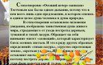 Анализ стихотворения «осенний вечер» (ф. и. тютчев)
