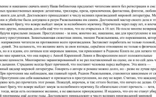 Сочинение: письмо родиону раскольникову