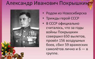 Сочинение: великий герой войны (вов) — александр иванович покрышкин