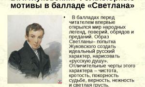 Фольклорные образы и символы в поэме «светлана» (в. жуковский)