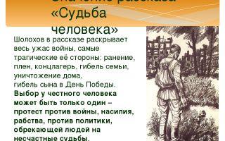 Смысл рассказа шолохова «судьба человека»