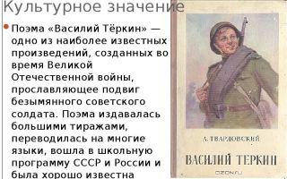 Великая отечественная война в поэме «василий теркин» (а. твардовский)