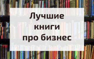 Топовые книги про бизнес