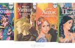 Любовные романы для изощренной ценительницы литературы