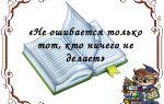 449. всегда ли можно оправдать свои ошибки пословицей: «не ошибается тот, кто ничего не делает»?
